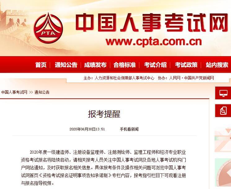 中国人事考试网:2020年经济师考试报名即将启动