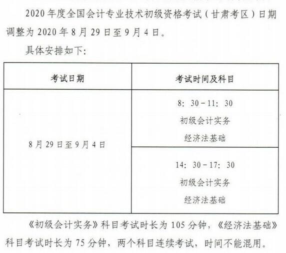 甘肃2020年初级会计职称考试时间为8月29日-9月4日