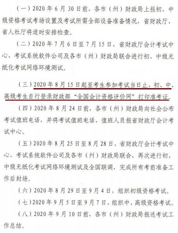 甘肃2020年初级会计职称准考证打印时间已公布