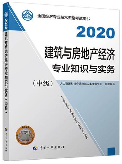 2018年中级经济师新教材目录:建筑专业知识