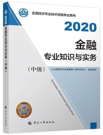 三亚2020中级经济师金融专业考试科目有哪些