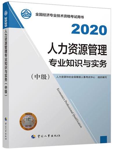 2018年中级经济师《人力资源管理专业》教材目录