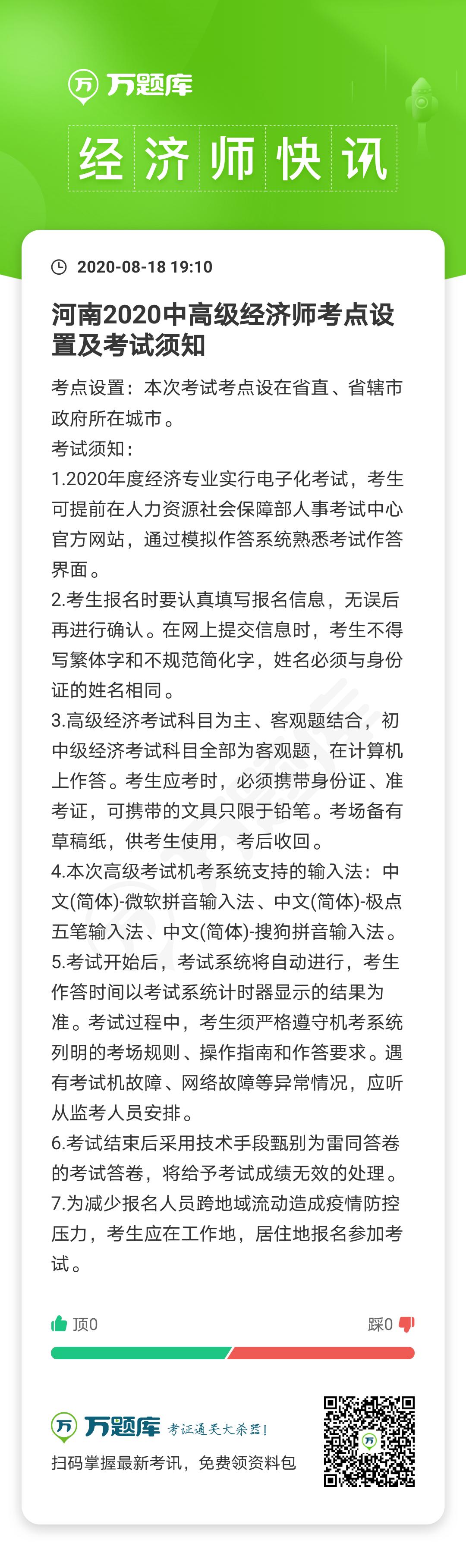 报考郑州市2020年中级经济师需要几年工作经验?