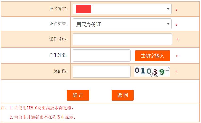 2020辽宁中级经济师准考证打印官网是哪个网址_中国人事考试网准考证打印