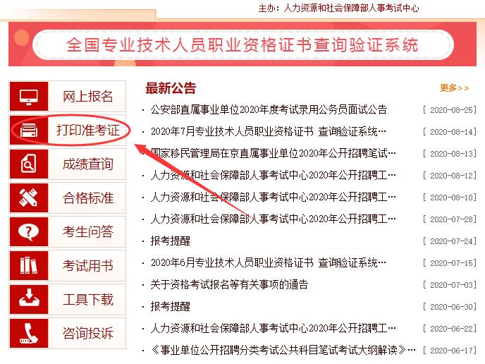 2020盘锦中级经济师准考证打印流程是什么_2020年准考证打印时间