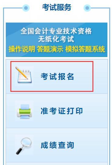 四川2021年初级会计师考试报名入口于12月1日开通