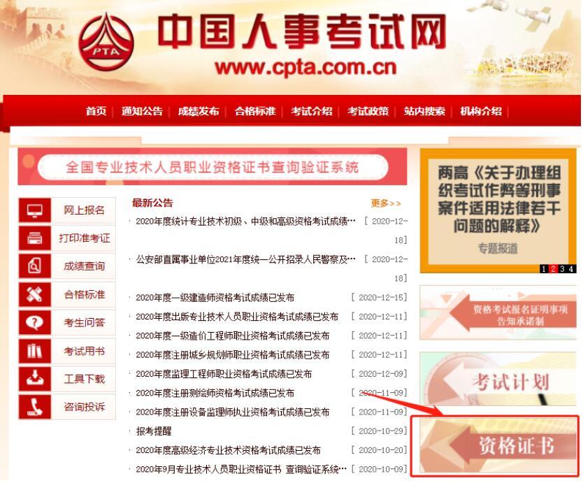 2020年甘肃中级会计职称电子证书打印入口已开通