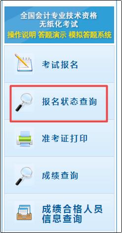 2021年四川初级会计职称报名状态查询入口已开通
