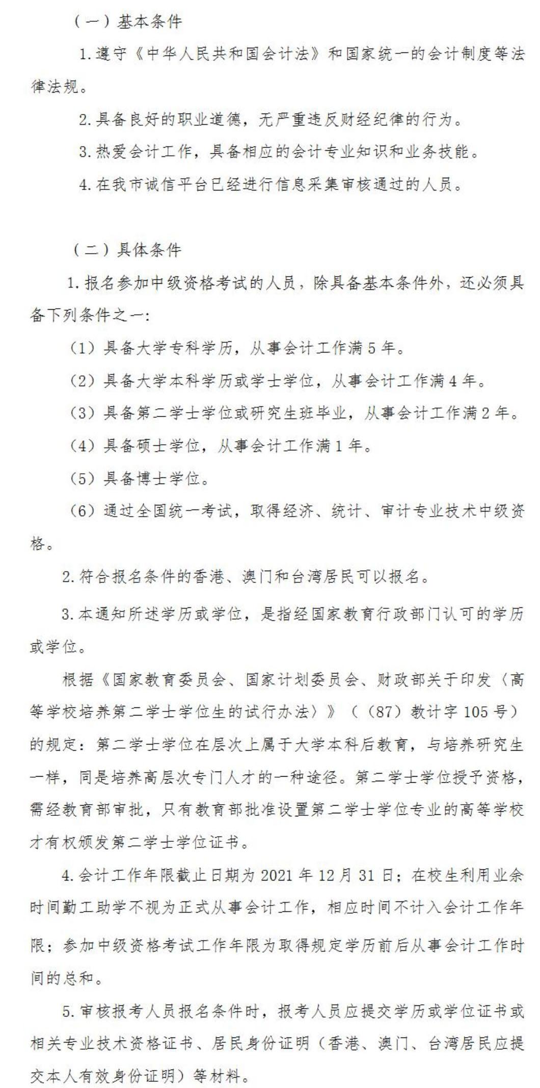 2021年天津中级会计职称考试报名条件已公布