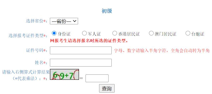 广西2021年初级会计职称准考证打印入口已开通