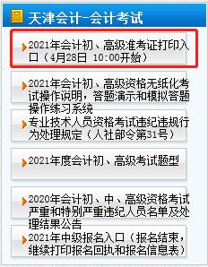 天津2021年初级会计职称准考证打印时间已公布