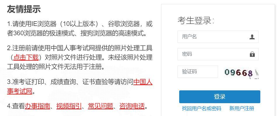 内蒙古2021年初中级经济师考试报名入口已开通