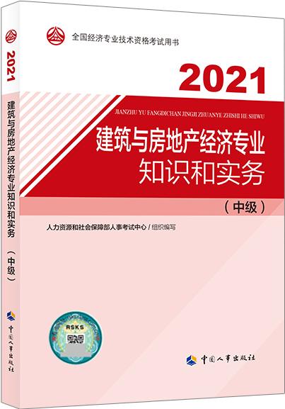 2021年中级经济师考试教材介绍:建筑与房地产经济
