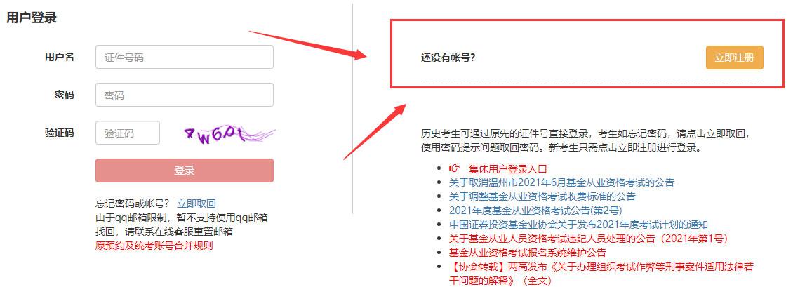 2021年9月基金从业资格考试报名流程(如图)