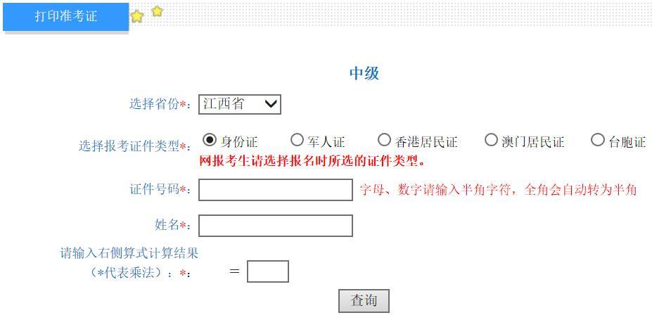 江西2021年中级会计职称准考证打印入口已开通