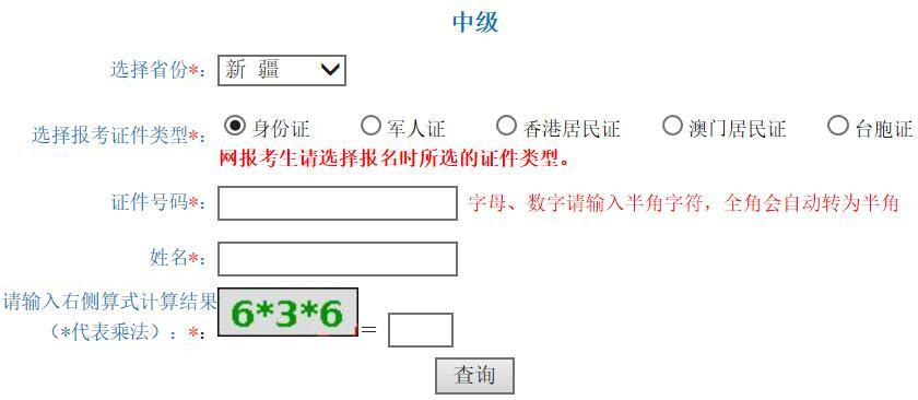 新疆2021年中级会计职称准考证打印入口已开通