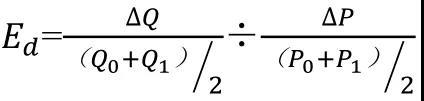 2021年中级经济师经济基础经典题:需求价格弹性系数的计算公式