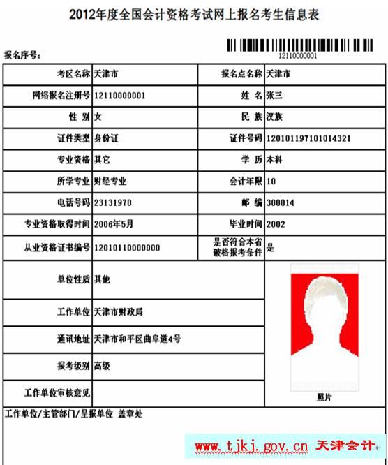 高级会计师报名资格 图片 56k 556x666-会计师报名条件 5 图片 会计