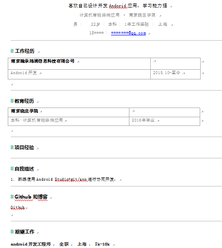 android工程师简历模板图片