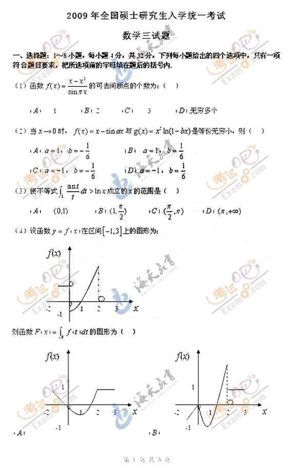 考试吧海天:2009年1月10日考研数学三试题