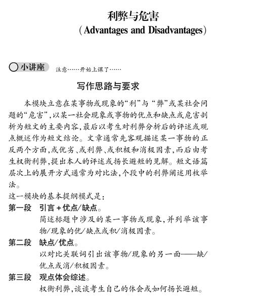 2010考研英语议论文写作冲刺指导及经典范文