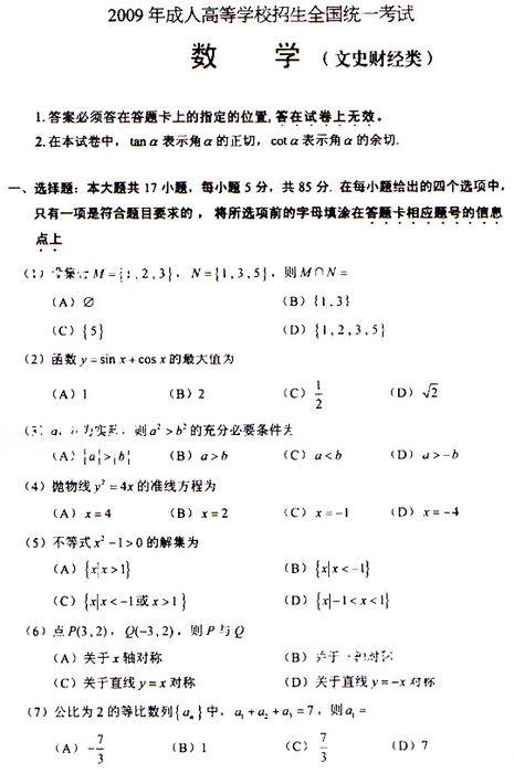 2009年成人高考数学试题及答案(高起点文史类)-成人高考-考试吧百年傳奇官網