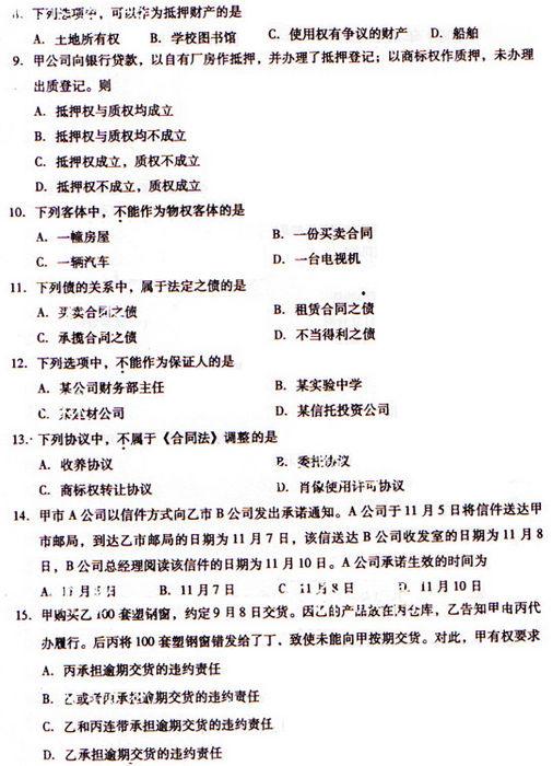 2009年成人高考民法试题及答案上(专升本)