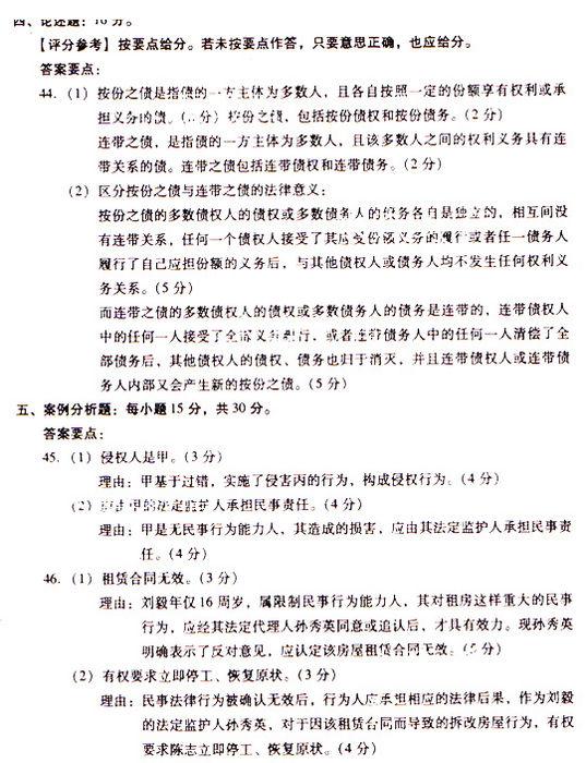 2009年成人高考民法试题及答案下(专升本)