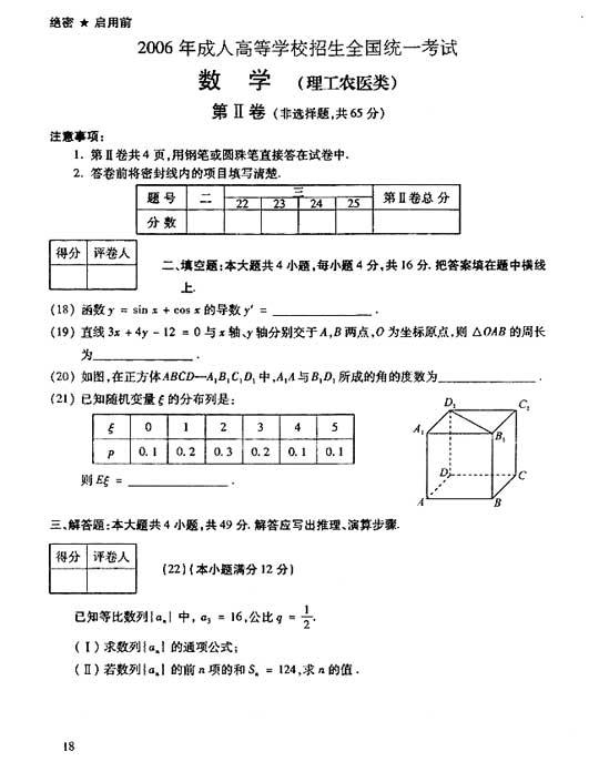 2006年成人高考数学试题及答案 高起点理工类