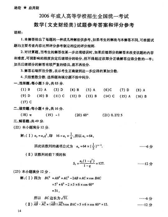 2006年成人高考数学试题及答案(高起点文史类)