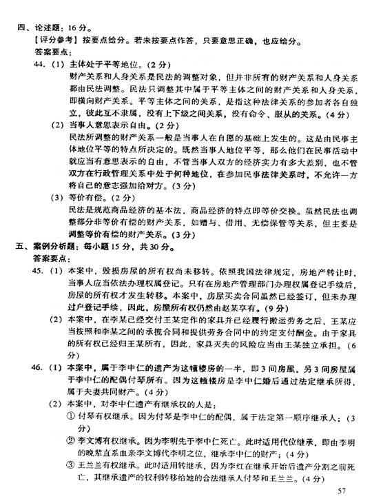 2006年成人高考专升本民法试题及答案