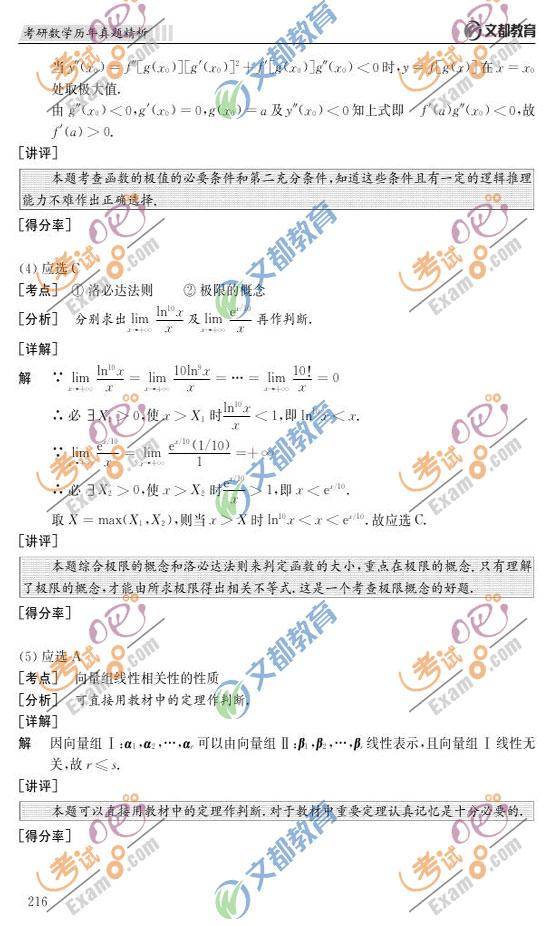 2010年考研数学三真题及答案详细解析第6页