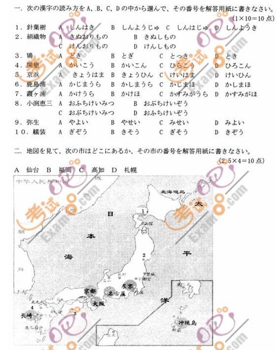 浙江2010年7月高等教育日本国概况自考试题