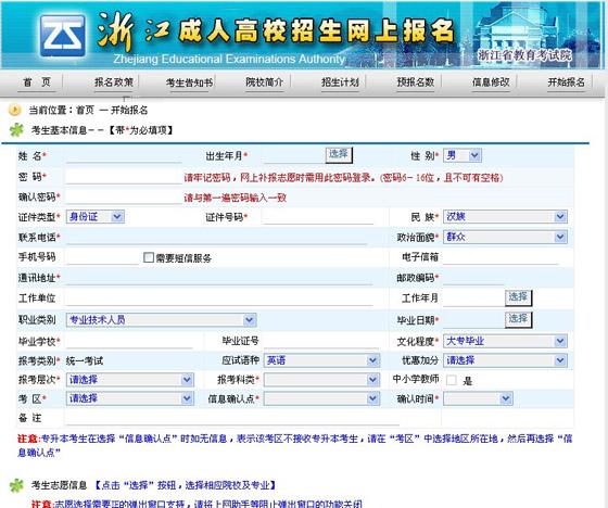 安徽成人教育招生网_浙江2010年成人高考网上报名系统入口
