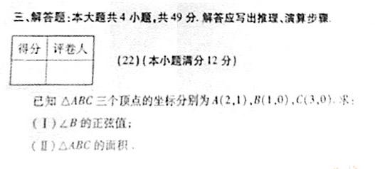 2007年成人高考高起点数学理工类试题