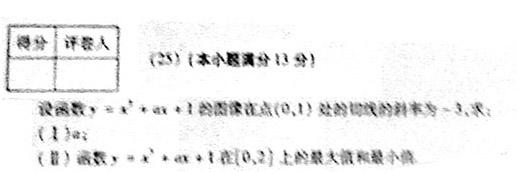 2007年成人高考高起点数学文史类试题