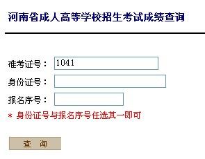 2010河南成人高考成绩查询入口 点击进入