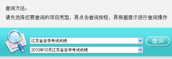 江苏2010年10月自考成绩查询入口 点击进入