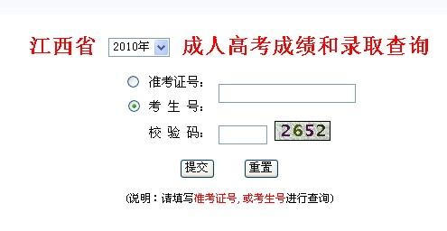 江西2010年成人高考录取结果查询入口