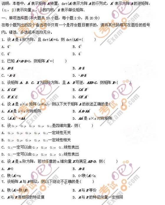 全国2011年1月高等教育线性代数自考试题
