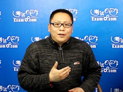视频:权威名师丁雪明指导2011年考研复试