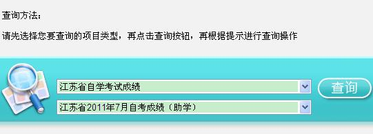 2011年7月江苏自考成绩查询入口 点击进入