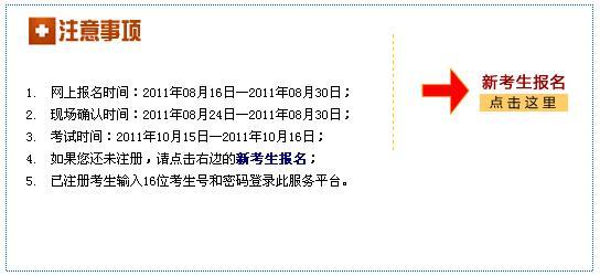 2011河南成人高考招生网上报名系统开通 点击进入