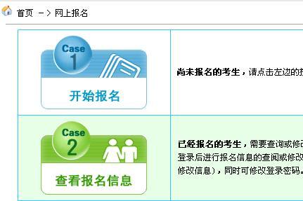 2011安徽成人高考招生网上报名系统开通 点击进入