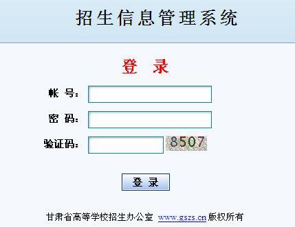 2011甘肃成人高考招生网上报名系统开通 点击进入