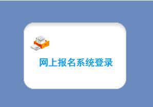 2011四川成人高考招生网上报名系统开通 点击进入