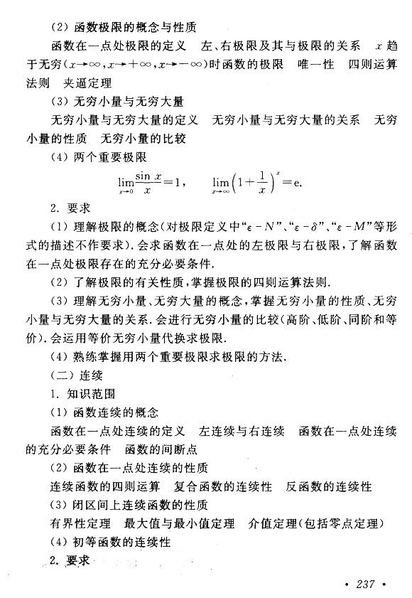 2018年成考专升本高等数学(一)考试大纲