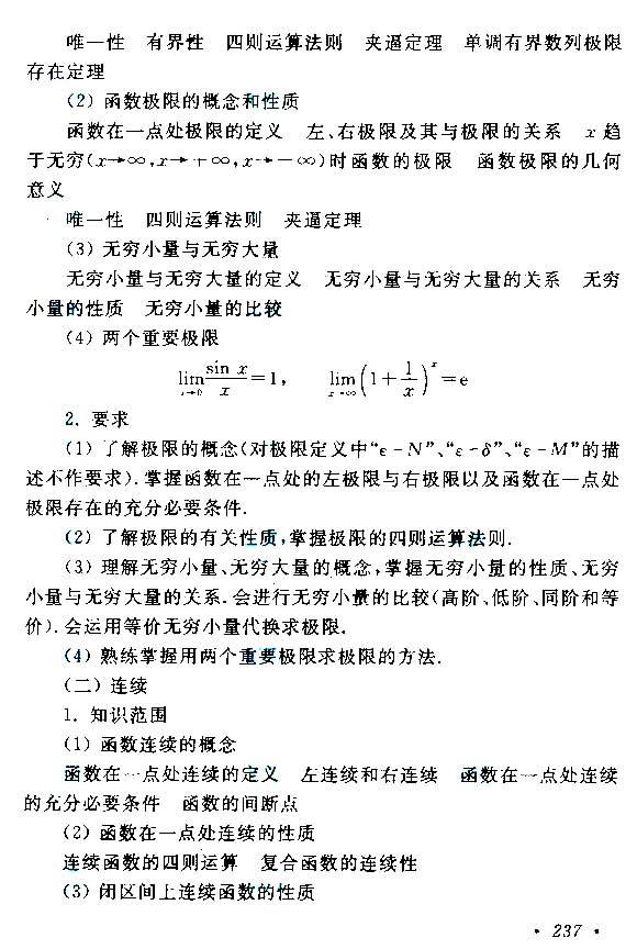 2015年成考专升本高等数学(二)考试大纲