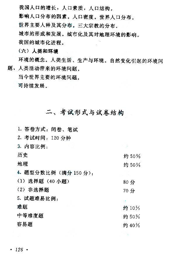 2015年成人高考高起点历史地理考试大纲