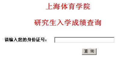 上海体育学院2012考研成绩查询入口